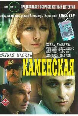 Постер фильма Каменская: Чужая маска (2000)