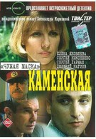 Каменская: Чужая маска (2000)