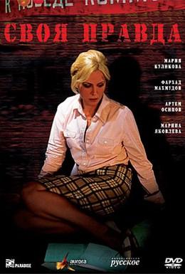 Постер фильма Своя правда (2008)
