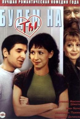 Постер фильма Будем на ты (2006)