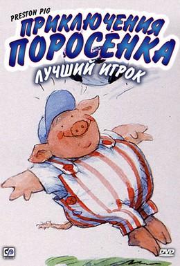 Постер фильма Приключения поросенка (2000)