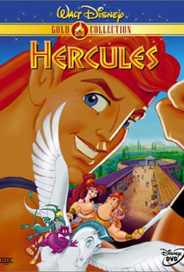 Постер фильма Геркулес (1998)