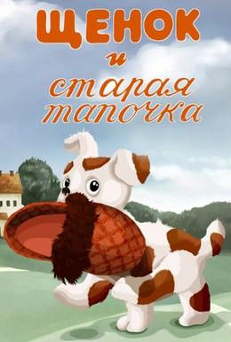 Постер фильма Щенок и старая тапочка (1987)