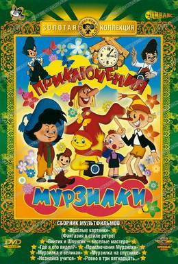 Постер фильма Приключения Мурзилки (1956)