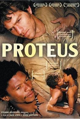 Постер фильма Протей (2003)
