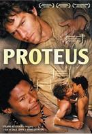 Протей (2003)