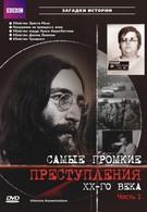 Самые громкие преступления ХХ века (2007)