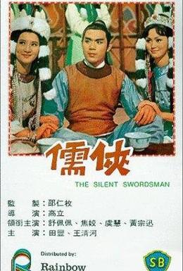 Постер фильма Бесшумный фехтовальщик (1967)