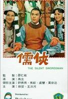 Бесшумный фехтовальщик (1967)
