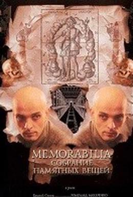 Постер фильма Memorabilia. Собрания памятных вещей (2001)