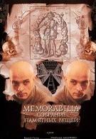 Memorabilia. Собрания памятных вещей (2001)
