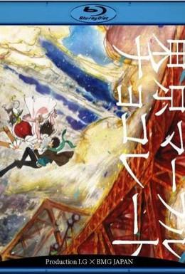 Постер фильма Токийский мраморный шоколад (2007)