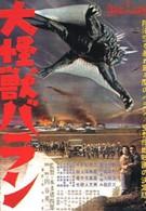Гигантский монстр Варан (1958)