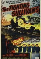 Салливаны (1944)