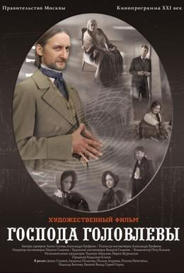 Постер фильма Господа Головлевы (2010)