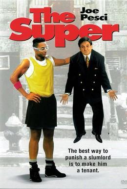 Постер фильма Домоуправ (1991)