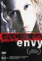 Зависть (1999)
