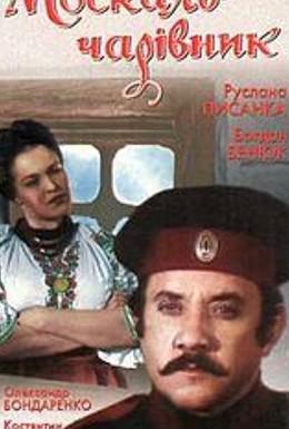 Постер фильма Москаль-чародей (1995)