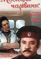 Москаль-чародей (1995)