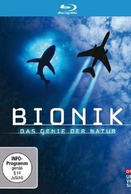 Постер фильма Технология природы (2003)