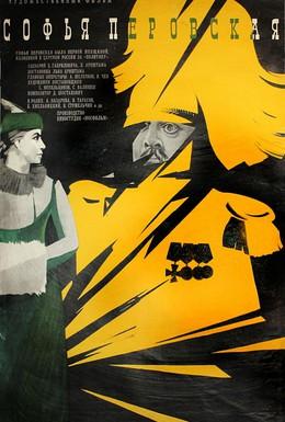Постер фильма Софья Перовская (1967)
