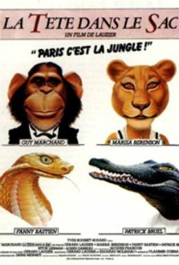 Постер фильма Закрывая глаза (1984)