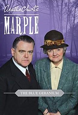 Постер фильма Мисс Марпл: Синяя герань (2010)