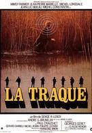 Травля (1975)
