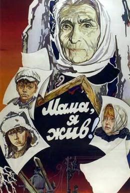 Постер фильма Мама, я жив! (1985)