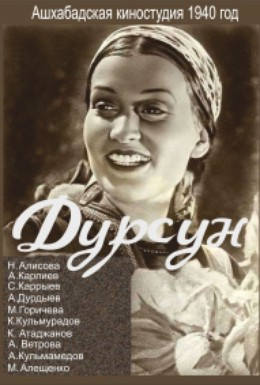 Постер фильма Дурсун (1940)