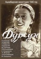 Дурсун (1940)
