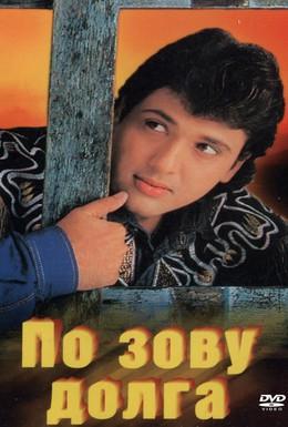 Постер фильма По зову долга (1989)