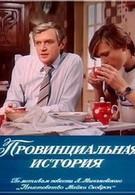 Провинциальная история (1977)
