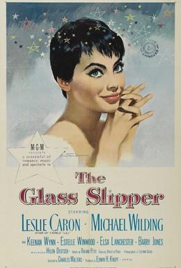 Постер фильма Хрустальный башмачок (1955)