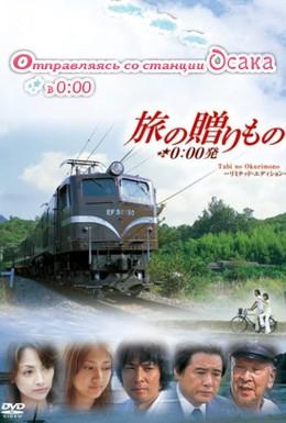 Постер фильма Отправляясь со станции Осака в 0:00 (2006)