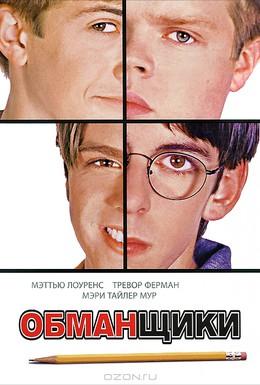 Постер фильма Обманщики (2002)
