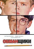 Обманщики (2002)
