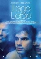 Искупительная любовь (2007)