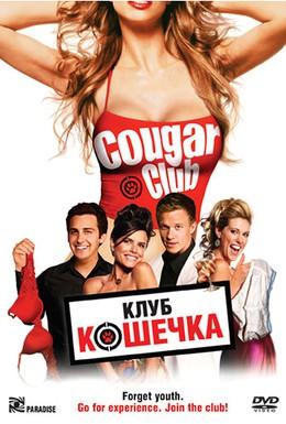 Постер фильма Клуб Кошечка (2007)