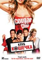 Клуб Кошечка (2007)