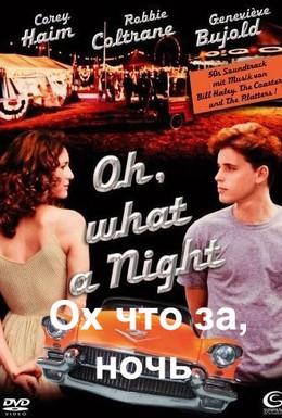 Постер фильма Всю ночь напролет (1992)