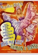 Люби меня (1942)