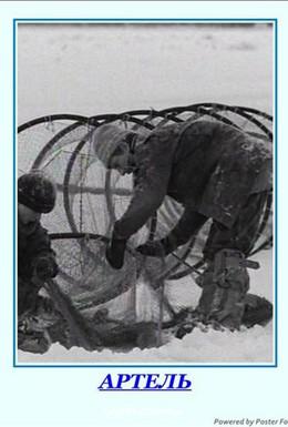 Постер фильма Артель (2006)