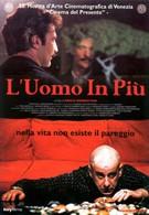 Лишний человек (2001)