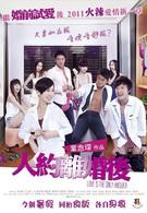 Любовь на всё даст ответ (2011)