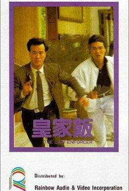 Постер фильма Блюститель закона (1986)