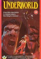 Подземный мир (1985)