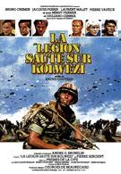 Легион высаживается в Колвези (1980)
