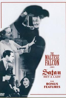 Постер фильма Сатана встречает леди (1936)