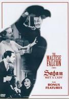 Сатана встречает леди (1936)